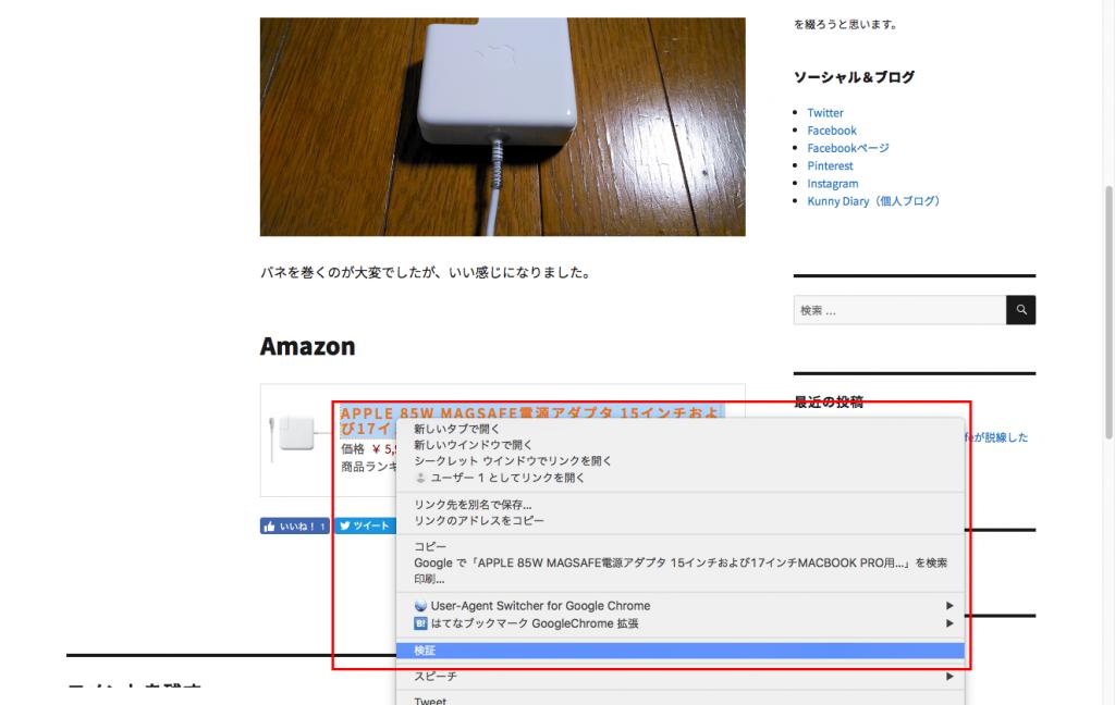 Chromeデベロッパーツール