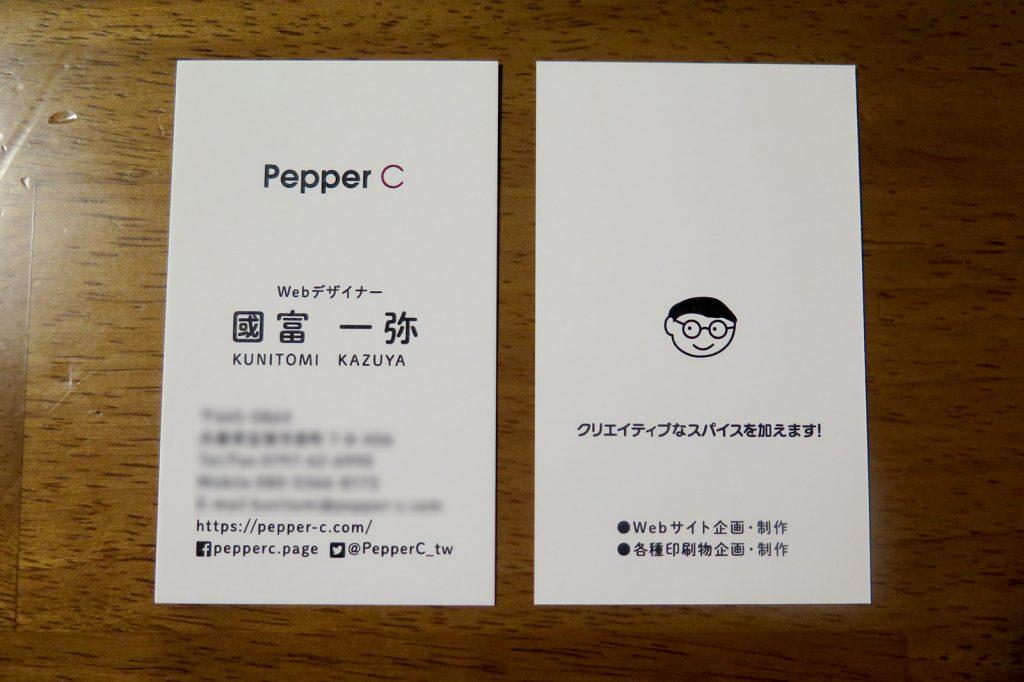 名刺のデザインと紙変更
